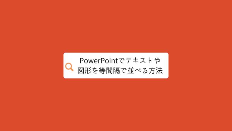 PowerPointのオブジェクトの整列機能