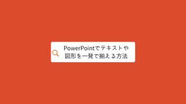 パワーポイントで図形やテキストを一発で揃える方法!上揃え・下揃え・左揃えなど配置機能の使い方やショートカットを解説