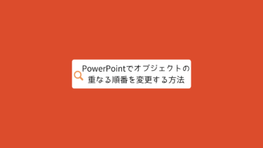 パワーポイントで図形やテキストの重なる順番を変更する方法!「前面へ移動」「背面へ移動」の使い方とショートカットを解説