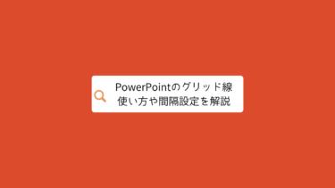 パワーポイントのグリッド線の使い方・設定方法!枠線を細かく・大きく変更する方法など詳しく解説