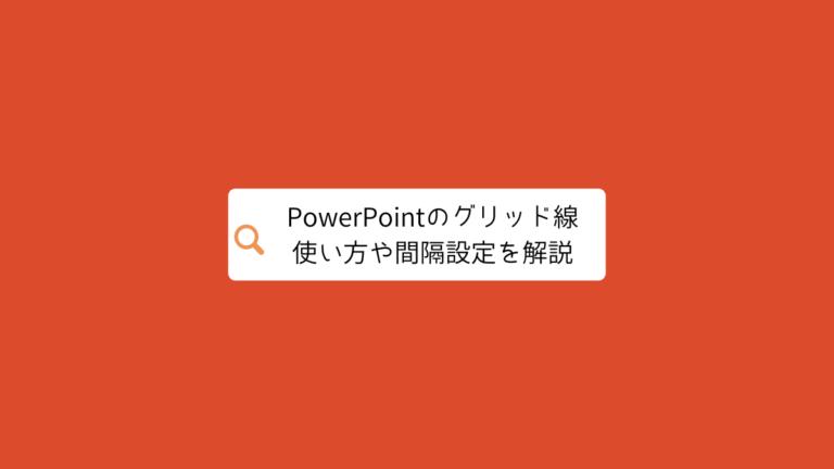 PowerPointのグリッド線の使い方・設定