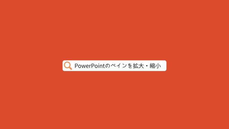 PowerPointのスライド作成画面のサイズを大きくする方法