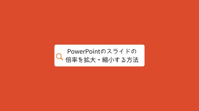 PowerPointのスライド倍率を変更する方法
