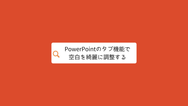 PowerPointのタブ機能