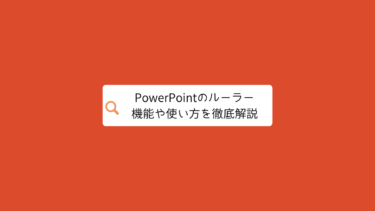 パワーポイントの「ルーラー」の使い方!配置に便利な目盛り機能・インデント設定機能・タブ機能など徹底解説