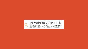 パワーポイントでスライドを左右に表示する「並べて表示」の使い方。1つのファイルや複数ファイルを並べて表示する方法を解説