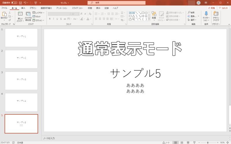 PowerPointの通常表示モード