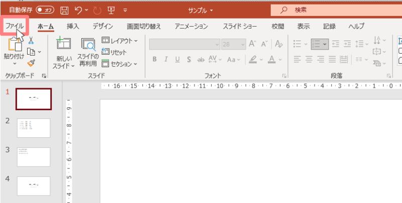 PowerPointの垂直ルーラーを非表示にする方法