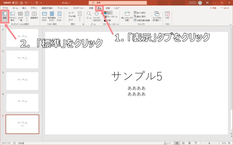 PowerPointの通常表示モードに切り替える方法