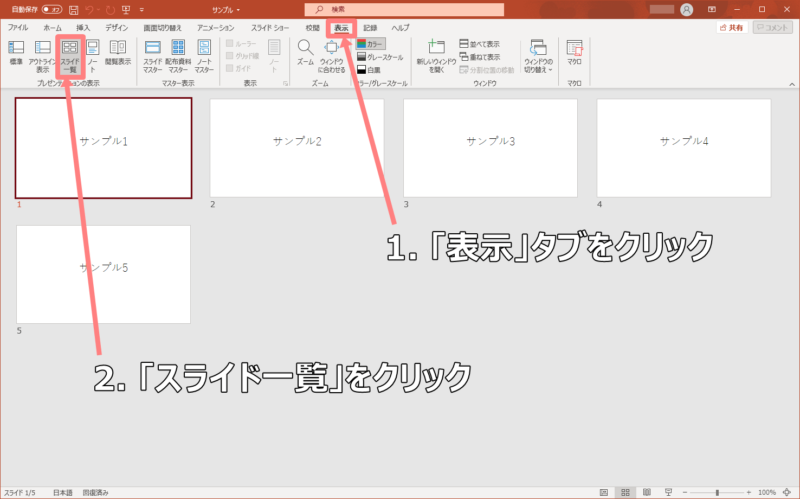 PowerPointのスライド一覧表示モードに切り替える方法