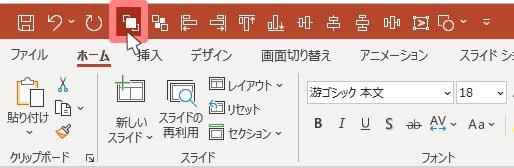 PowerPointでクイックアクセスツールバーのおすすめ