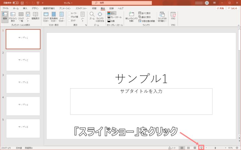 PowerPointのスライドショーに切り替える方法