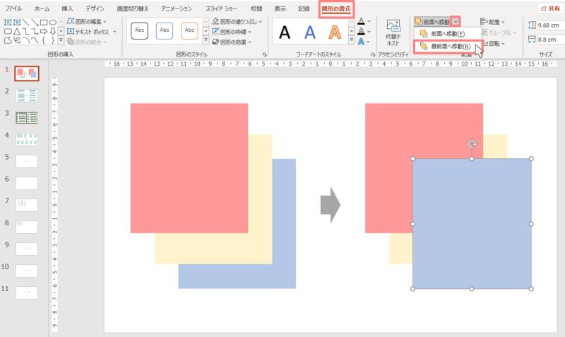 パワポで図形を最前面に移動する方法