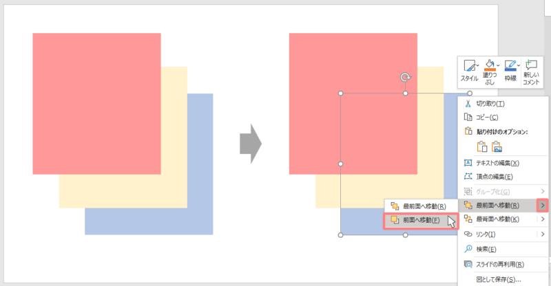 パワポで図形を前面へ移動する方法