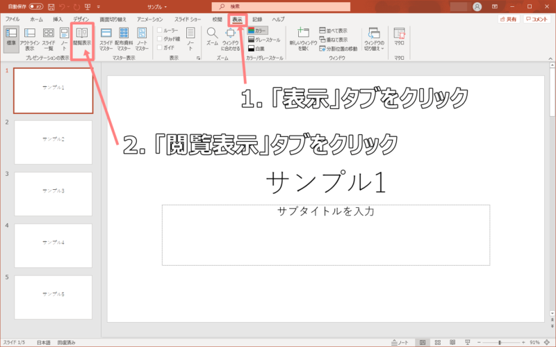 PowerPointの閲覧表示モードに切り替える方法