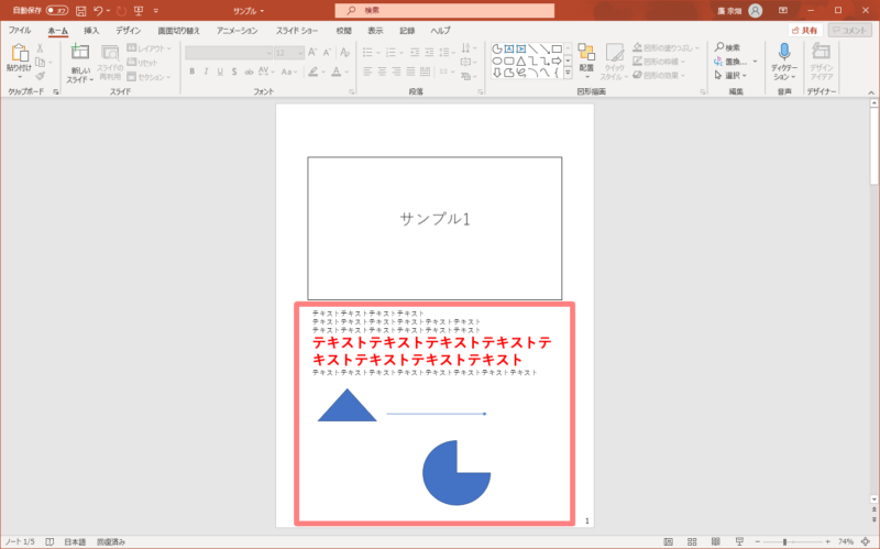PowerPointのノート表示モード