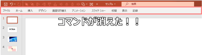 PowerPointでリボンが消えた