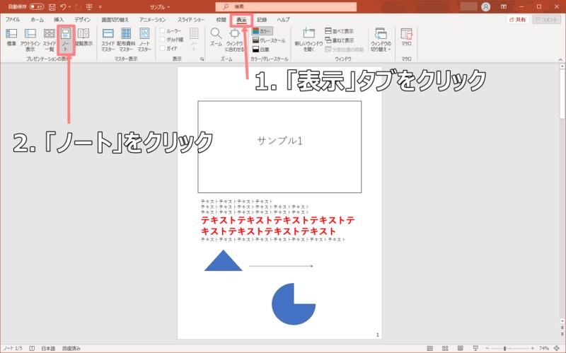 PowerPointのノート表示モードに切り替える方法