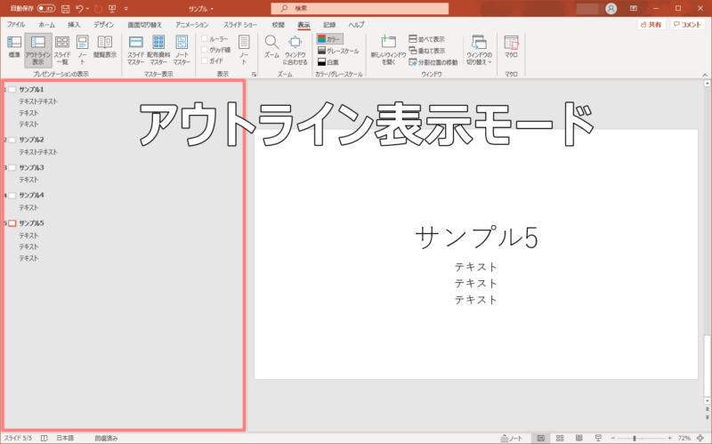 PowerPointのアウトライン表示モード