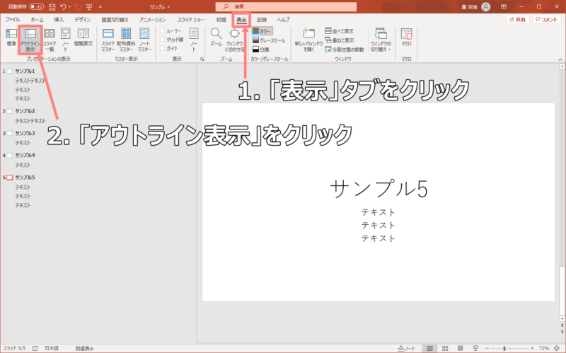 PowerPointのアウトライン表示モードを切り替える方法
