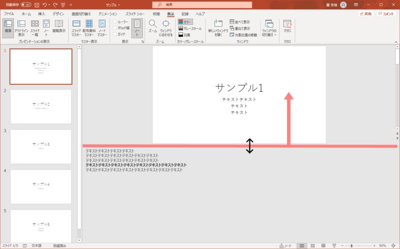 PowerPointのスライドペインを拡大・縮小する方法