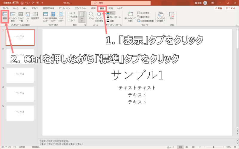 PowerPointのペインを元のサイズに戻す