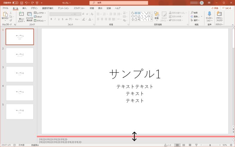 PowerPointのノートペイン