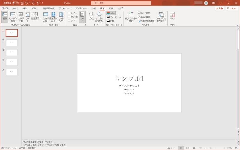 PowerPointでスライド倍率を縮小する