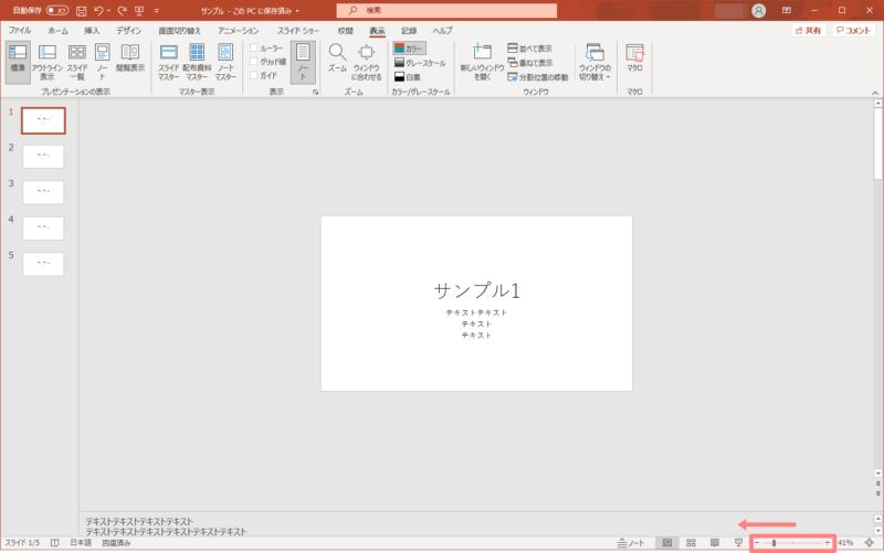 PowerPointのズームスライダーで縮小する