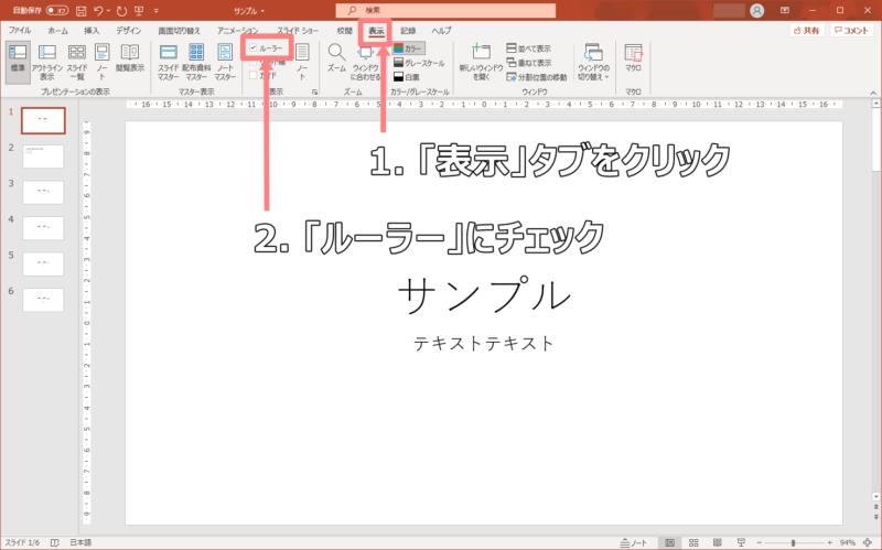 PowerPointのルーラーを表示する方法