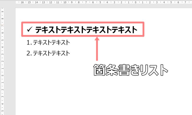 ルーラーで箇条書きリストのインデントを調整する