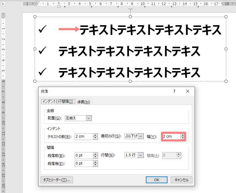 段落ダイアログボックスで箇条書きリストのインデントを一括調整する