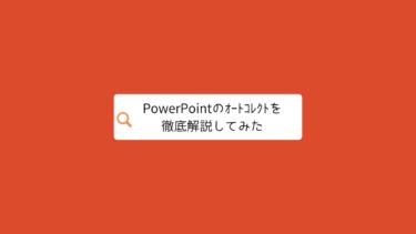 便利?お節介?パワーポイントのオートコレクトを徹底解説!全機能・設定・使い方を詳しくご紹介します
