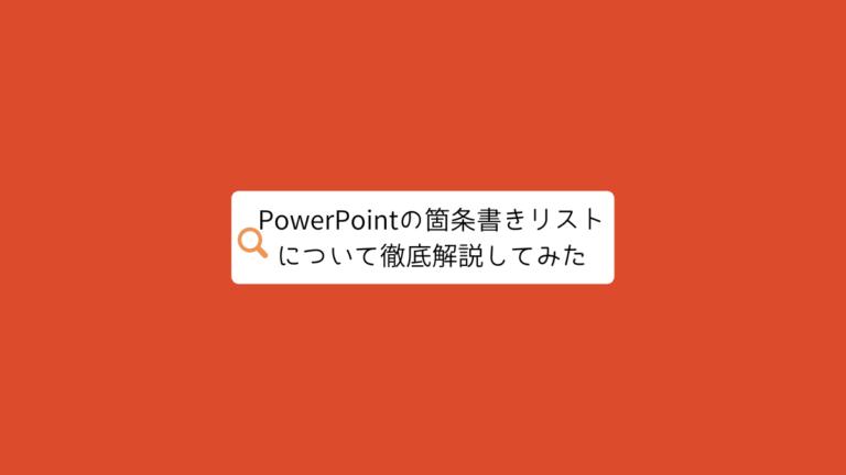 PowerPointの箇条書きリスト について徹底解説