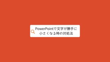 PowerPointで文字が勝手に小さくなる時の対処法
