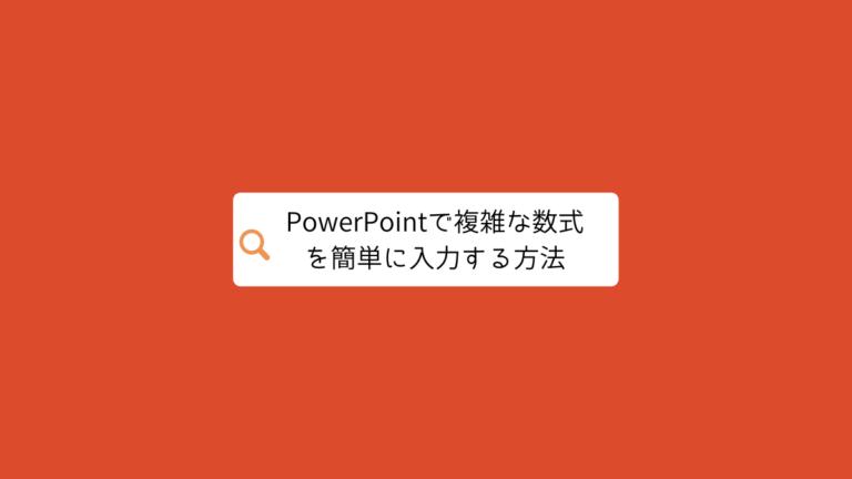 PowerPointで複雑な数式も簡単に入力する方法