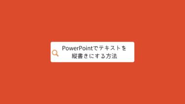 パワーポイントで縦書きのテキストを作成する方法!横書きの文字を途中で縦書きに変更する方法