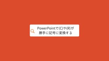 パワーポイントで(C)と(R)が©と®に変換されるときの対処法!オートコレクトの自動修正をオフにしよう