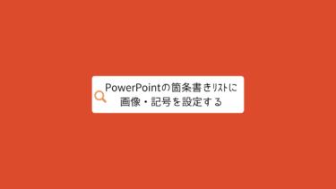 PowerPointの箇条書きリストに好きな画像・記号を設定する