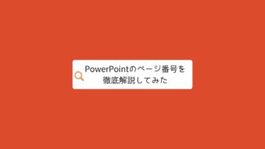 パワーポイントでページ番号を設定する方法は?色々なケース別に設定手順をご紹介します