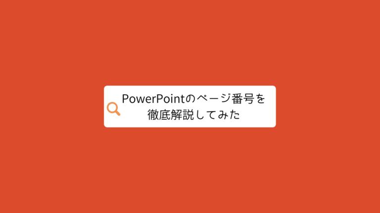 PowerPointのページ番号を徹底解説