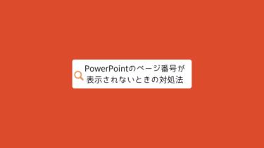 パワーポイントでページ番号が表示されないときの対処法!実際に解決できた4つの方法まとめ