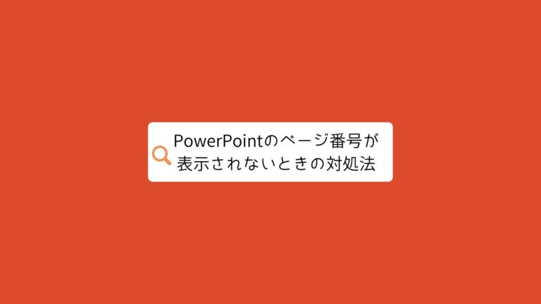 PowerPointのページ番号が表示されないときの対処法