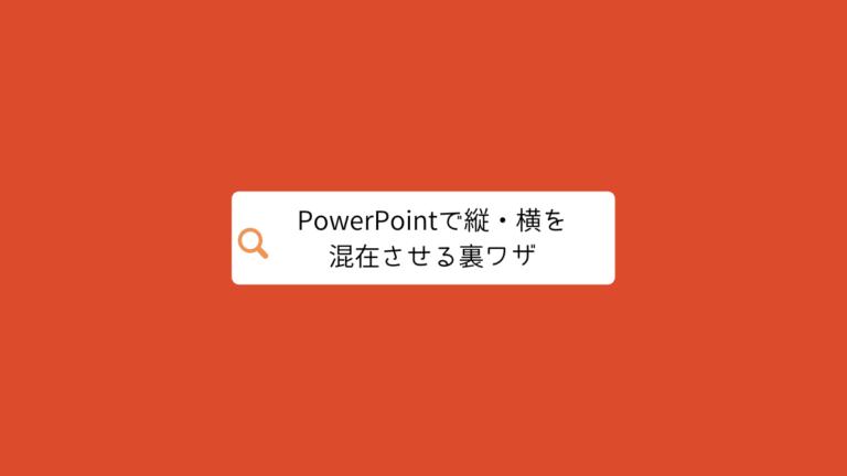 PowerPointで縦向きと横向きのスライドを混在させる方法