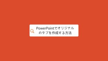 パワーポイントで新しいオリジナルのタブを作成する方法!よく使う機能を集めた自分だけのタブが超便利