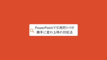 PowerPointでクォーテーションが勝手に変わるときの対処法