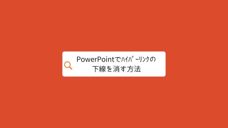 PowerPointでハイパーリンクの下線を消す方法
