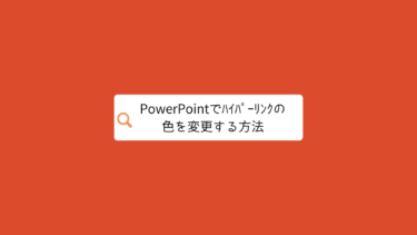 PowerPointでハイパーリンクの色を変更する方法
