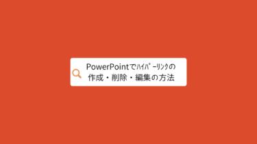 パワーポイントでハイパーリンクの追加・削除・編集の方法!WEBサイト/スライド/別ファイルへのハイパーリンクを作成する手順を解説