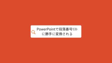 パワーポイントで「1.」が勝手に段落番号リストに変換されるときの対処法!オートコレクトの段落機能をオフにして解決